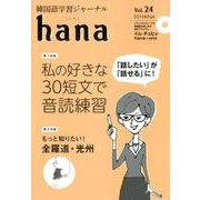韓国語学習ジャーナルhana Vol. 24 [単行本]