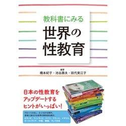 教科書にみる世界の性教育 [単行本]