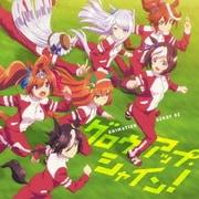 ANIMATION DERBY 02 グロウアップ・シャイン! (TVアニメ『ウマ娘 プリティーダービー』ED主題歌)