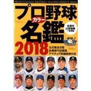 プロ野球カラー名鑑2018 [ムック・その他]