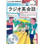 NHK CD ラジオ ラジオ英会話 2018年3月号 [ムック・その他]