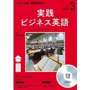 NHK CD ラジオ 実践ビジネス英語 2018年3月号 [ムック・その他]