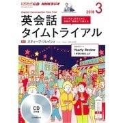 NHK CD ラジオ 英会話タイムトライアル 2018年3月号 [ムック・その他]