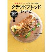 「糖質オフ」パンでおいしく満足!クラウドブレッドレシピ―魚焼きグリルで焼くからかんたん!発酵いらず! [単行本]