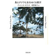 島とクジラと女をめぐる断片(河出文庫) [文庫]