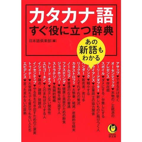 あの新語もわかるカタカナ語すぐ役に立つ辞典(KAWADE夢文庫) [文庫]