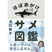 ほぼ命がけサメ図鑑 [単行本]