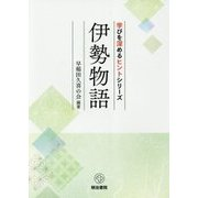 伊勢物語(学びを深めるヒントシリーズ) [全集叢書]