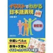 イラストでわかる日本語表現 中級 改訂版 [単行本]