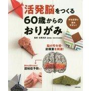 活発脳をつくる60歳からのおりがみ [単行本]
