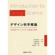 デザイン科学概論―多空間デザインモデルの理論と実践 [単行本]