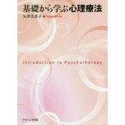 基礎から学ぶ心理療法 [単行本]