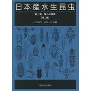日本産水生昆虫―科・属・種への検索 第二版 [図鑑]