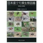 日本産クモ類生態図鑑―自然史と多様性 [図鑑]
