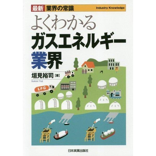 """よくわかるガスエネルギー業界 最新2版 (最新""""業界の常識"""") [単行本]"""