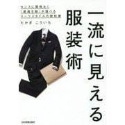 一流に見える服装術―センスに関係なく「最適な服」が選べるスーツスタイルの教科書 [単行本]