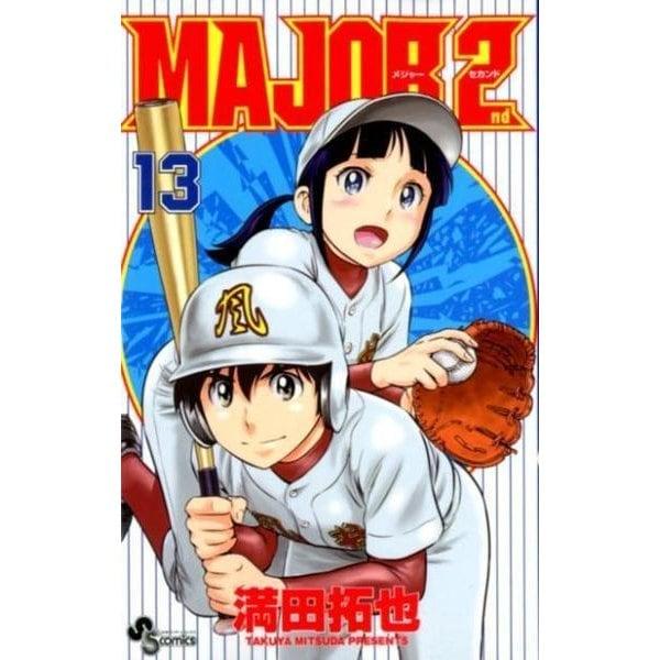 MAJOR2nd 13(少年サンデーコミックス) [コミック]