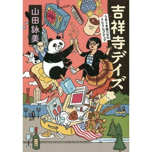 吉祥寺デイズ―うまうま食べもの・うしうしゴシップ [単行本]