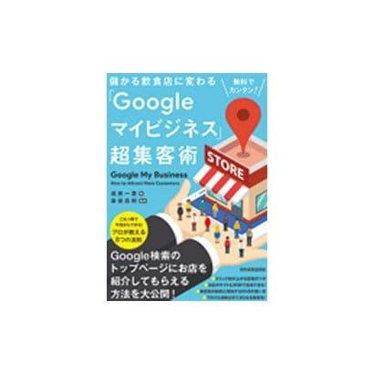 儲かる飲食店に変わる「Googleマイビジネス」超集客術 [単行本]