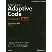 Adaptive Code―C#実践開発手法 第2版 (マイクロソフト公式解説書) [単行本]