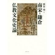 南宋・鎌倉仏教文化史論 [単行本]