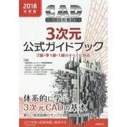 CAD利用技術者試験3次元公式ガイドブック〈2018年度版〉 [単行本]