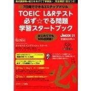 TOEICL&Rテスト必ず☆でる問題学習スタートブック-7日間でできる3ステップドリル(J MOOK 21) [ムックその他]