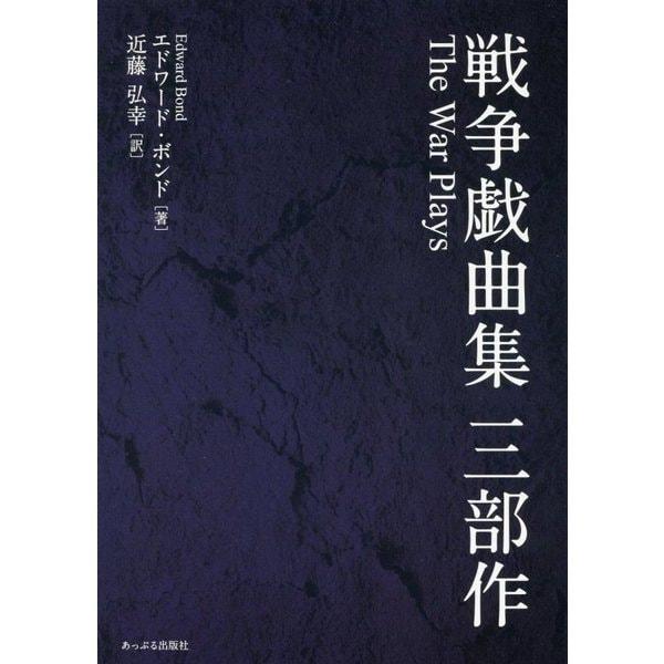 戦争戯曲集 三部作 [単行本]