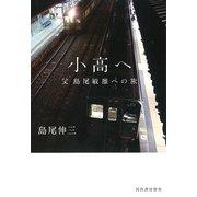 小高へ―父島尾敏雄への旅 増補新版 [単行本]