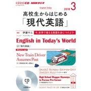 NHK CD ラジオ 高校生からはじめる「現代英語」 2018年3月号 [ムック・その他]