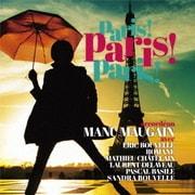 フレンチ・カフェ・ミュージック~パリ!パリ!パリ!~