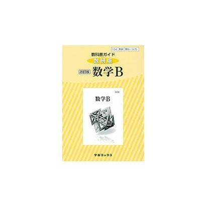 325 数学B 教科書ガイド 改訂版 [単行本]