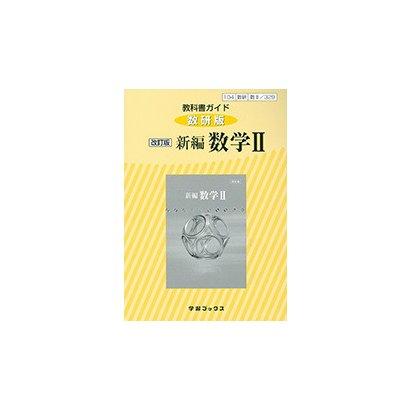 329 新編数学2 教科書ガイド 改訂版 [単行本]