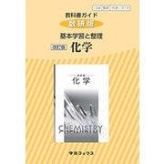 313 化学 教科書ガイド 改訂版 [単行本]