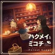 ハクメイとミコチ Original Soundtrack Forest Songs