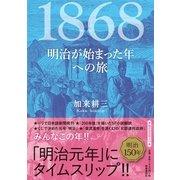 1868―明治が始まった年への旅 [単行本]