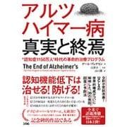 """アルツハイマー病 真実と終焉―""""認知症1150万人""""時代の革命的治療プログラム [単行本]"""