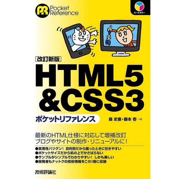 HTML5 & CSS3ポケットリファレンス (改訂新版) [単行本]