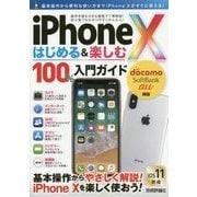 iPhone X はじめる&楽しむ 100%入門ガイド [単行本]