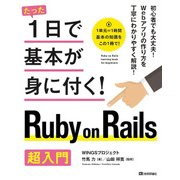 たった1日で基本が身に付く! Ruby on Rails 超入門 [単行本]