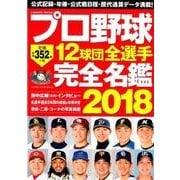 プロ野球12球団全選手完全名鑑2018 [ムックその他]
