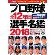 プロ野球全12球団選手名鑑2018 [ムックその他]