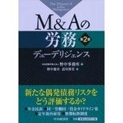 M&Aの労務デューデリジェンス 第2版 [単行本]
