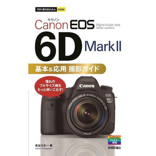 今すぐ使えるかんたんmini Canon EOS 6D Mark II 基本&応用 撮影ガイド [単行本]