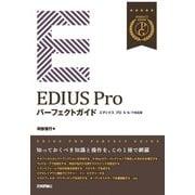 EDIUS Pro パーフェクトガイド(9/8/7対応版) [単行本]