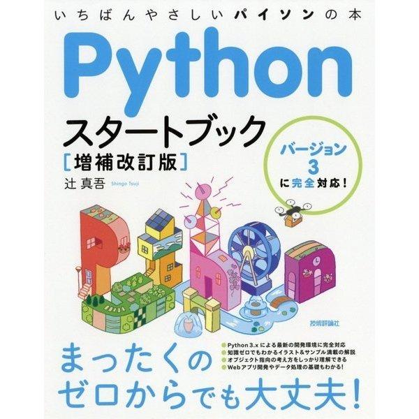 Pythonスタートブック (増補改訂版) [単行本]