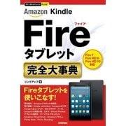 今すぐ使えるかんたんPLUS+ Kindle Fireタブレット 完全大事典 [単行本]