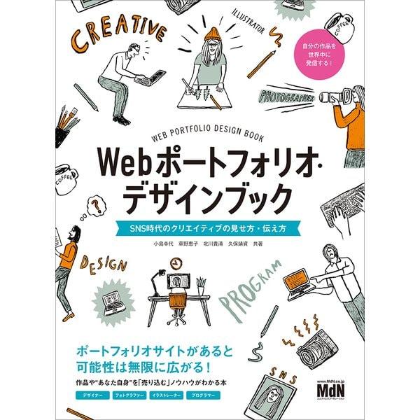 Webポートフォリオ・デザインブック SNS時代のクリエイティブの見せ方・伝え方 [ムック・その他]
