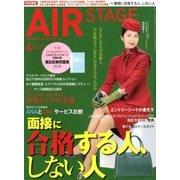 AIR STAGE (エア ステージ) 2018年 04月号 [雑誌]