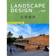 LANDSCAPE DESIGN (ランドスケープ デザイン) 2018年 04月号 [雑誌]